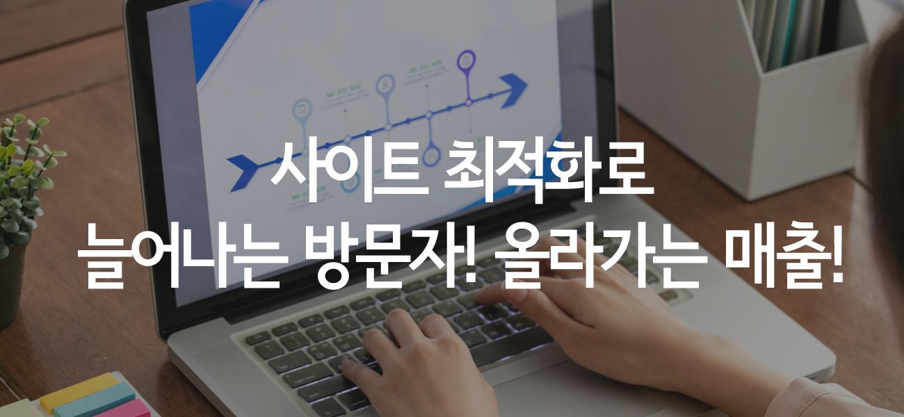 메인_사이트_광고비.jpg